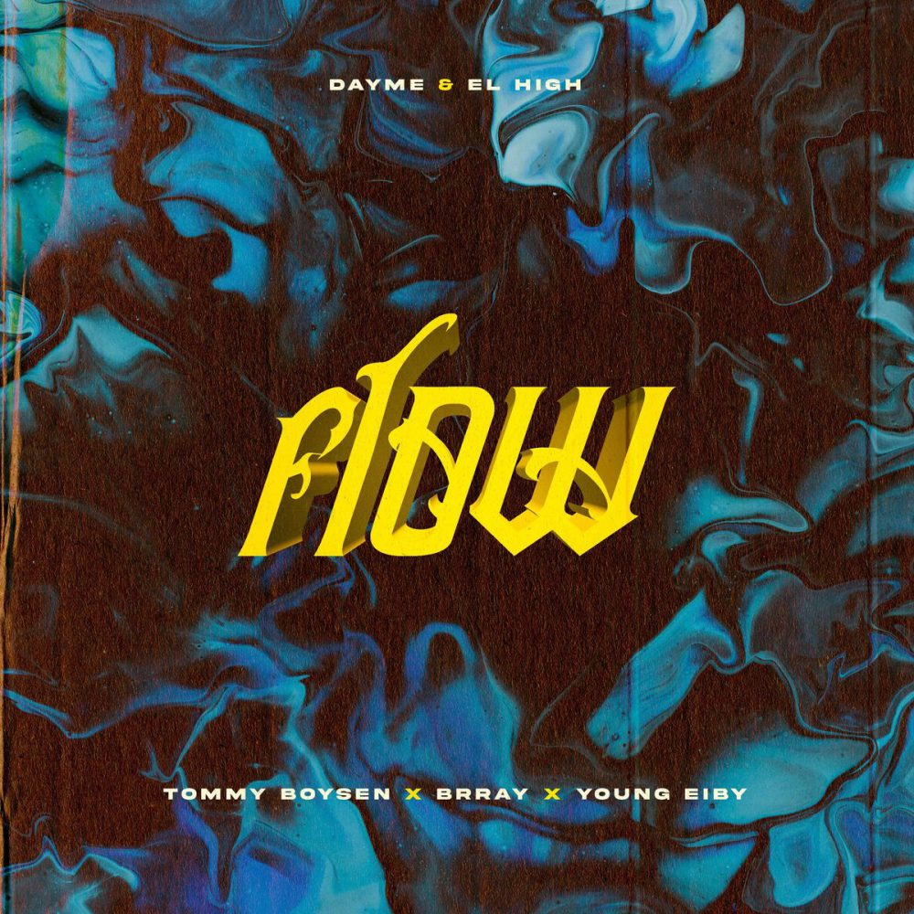 Dayme y El High, Tommy Boysen, Young Eiby Ft. Brray - Flow